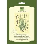 Ботаническая маска омолаживающая с экстрактом лаванды, коллагеном и протеинами шелка 35 гр, Beauty Style
