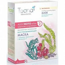"""""""Морские сокровища"""" - маска альгинатная питательная восстанавливающая  с ацеролой, миоксинолом и витамином С, 30 гр"""